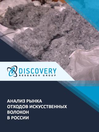 Маркетинговое исследование - Анализ рынка отходов искусственных волокон в России