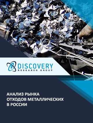 Маркетинговое исследование - Анализ рынка отходов металлических в России