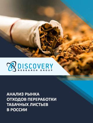 Маркетинговое исследование - Анализ рынка отходов переработки табачных листьев в России