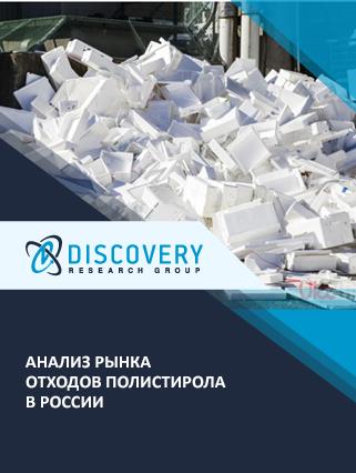 Маркетинговое исследование - Анализ рынка отходов полистирола в России