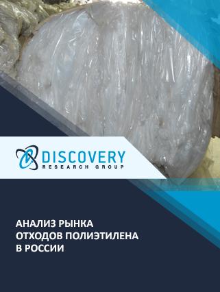 Маркетинговое исследование - Анализ рынка отходов полиэтилена в России