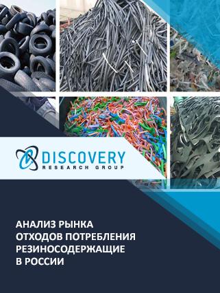 Маркетинговое исследование - Анализ рынка отходов потребления резиносодержащие в России