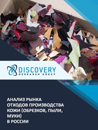 Маркетинговое исследование - Анализ рынка отходов производства кожи (обрезков, пыли, муки) в России