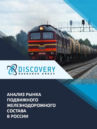 Анализ рынка подвижного железнодорожного состава в России