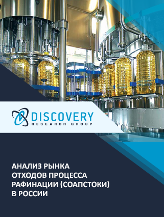 Маркетинговое исследование - Анализ рынка отходов процесса рафинации (соапстоки) в России