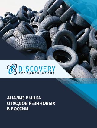 Маркетинговое исследование - Анализ рынка отходов резиновых в России