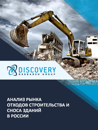 Маркетинговое исследование - Анализ рынка отходов строительства и сноса зданий в России