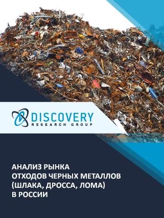 Маркетинговое исследование - Анализ рынка отходов черных металлов (шлака, дросса, лома) в России
