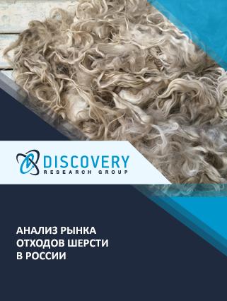 Маркетинговое исследование - Анализ рынка отходов шерсти в России