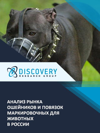 Маркетинговое исследование - Анализ рынка ошейников и повязок маркировочных для животных в России