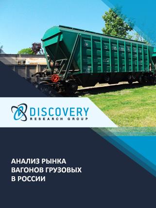 Маркетинговое исследование - Анализ рынка вагонов грузовых в России (с базой импорта-экспорта)