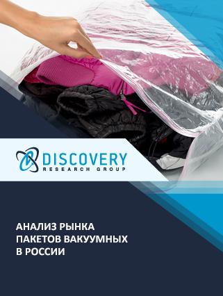Маркетинговое исследование - Анализ рынка пакетов вакуумных в России