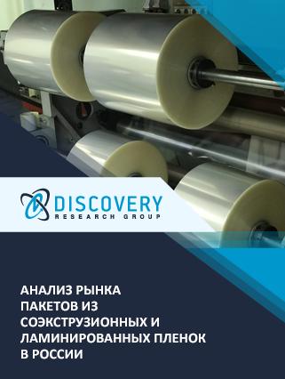 Маркетинговое исследование - Анализ рынка пакетов из соэкструзионных и ламинированных пленок в России