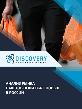 Анализ рынка пакетов полиэтиленовых в России