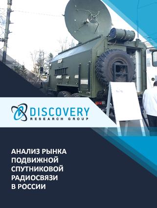 Анализ рынка подвижной спутниковой радиосвязи в России