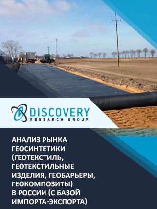 Маркетинговое исследование - Анализ рынка геосинтетики (геотекстиль, геотекстильные изделия, геобарьеры, геокомпозиты) в России (с базой импорта-экспорта)