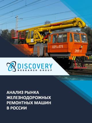 Маркетинговое исследование - Анализ рынка железнодорожных ремонтных машин в России