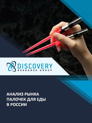 Маркетинговое исследование - Анализ рынка палочек для еды в России