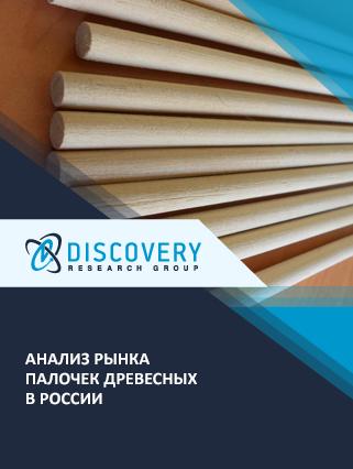 Маркетинговое исследование - Анализ рынка палочек древесных в России