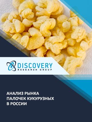 Маркетинговое исследование - Анализ рынка палочек кукурузных в России