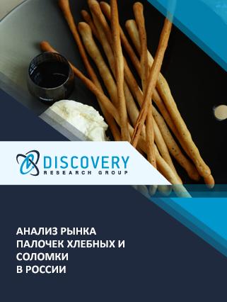 Маркетинговое исследование - Анализ рынка палочек хлебных и соломки в России