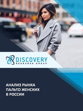 Анализ рынка пальто женских в России