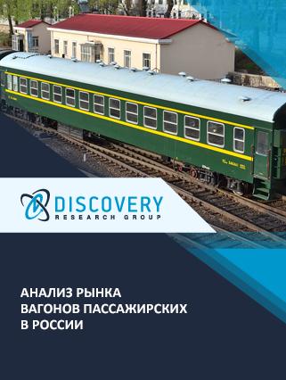 Маркетинговое исследование - Анализ рынка вагонов пассажирских в России