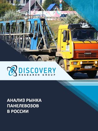 Анализ рынка панелевозов в России