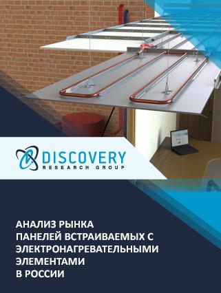 Маркетинговое исследование - Анализ рынка панелей встраиваемых с электронагревательными элементами в России