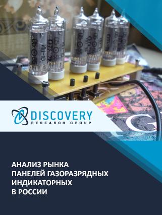 Маркетинговое исследование - Анализ рынка панелей газоразрядных индикаторных в России