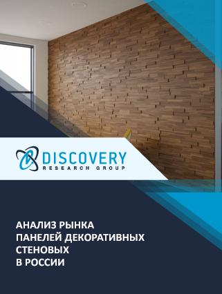 Маркетинговое исследование - Анализ рынка панелей декоративных стеновых в России