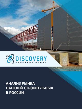 Маркетинговое исследование - Анализ рынка панелей строительных в России