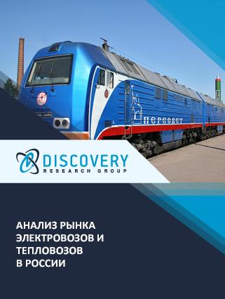 Анализ рынка электровозов и тепловозов в России