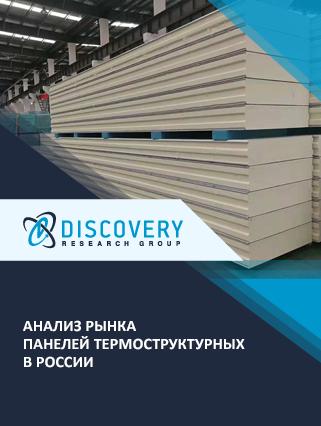 Маркетинговое исследование - Анализ рынка панелей термоструктурных в России