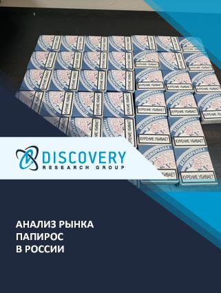 Маркетинговое исследование - Анализ рынка папирос в России