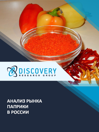Анализ рынка паприки в России