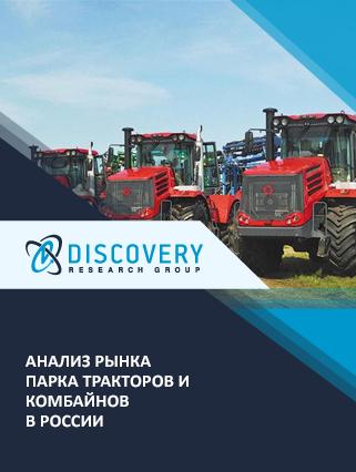 Анализ рынка парка тракторов и комбайнов в России