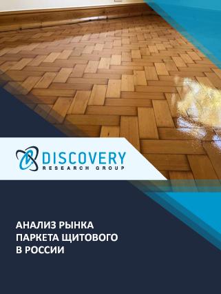 Маркетинговое исследование - Анализ рынка паркета щитового в России