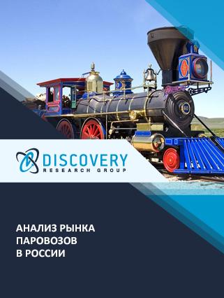 Анализ рынка паровозов в России