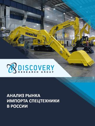 Маркетинговое исследование - Анализ импорта спецтехники в Россию