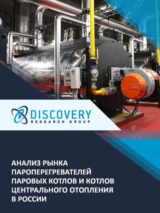 Маркетинговое исследование - Анализ рынка пароперегревателей паровых котлов и котлов центрального отопления в России