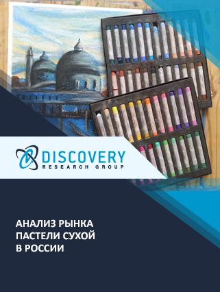 Маркетинговое исследование - Анализ рынка пастели сухой в России