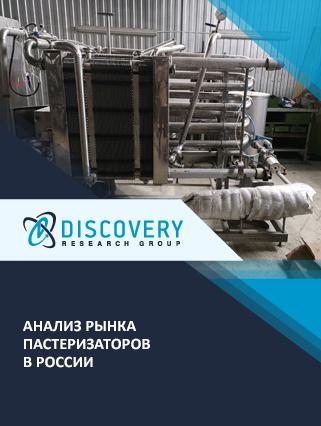 Маркетинговое исследование - Анализ рынка пастеризаторов в России