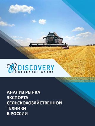 Маркетинговое исследование - Анализ экспорта сельскохозяйственной техники из России