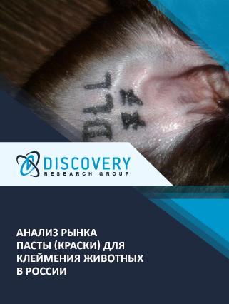 Маркетинговое исследование - Анализ рынка пасты (краски) для клеймения животных в России