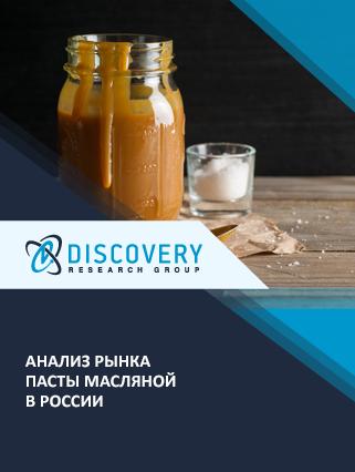 Маркетинговое исследование - Анализ рынка пасты масляной в России