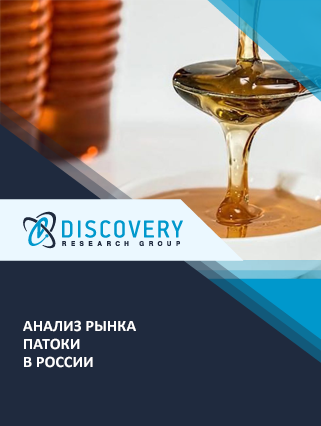Маркетинговое исследование - Анализ рынка патоки в России