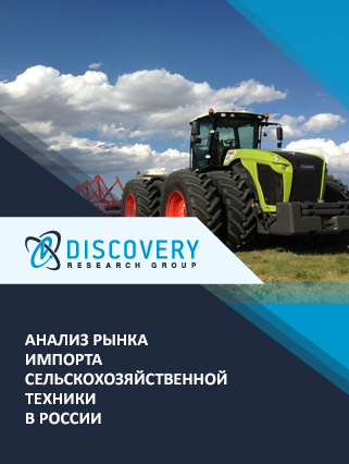 Маркетинговое исследование - Анализ импорта сельскохозяйственной техники в Россию