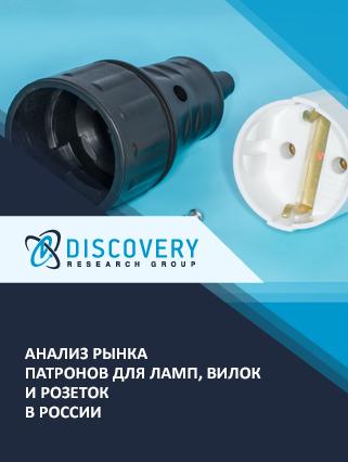 Маркетинговое исследование - Анализ рынка патронов для ламп, вилок и розеток в России