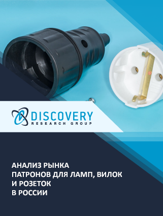 Анализ рынка патронов для ламп, вилок и розеток в России